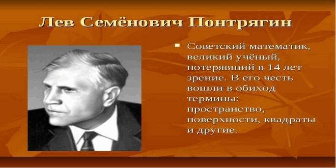 Академик Лев Понтрягин