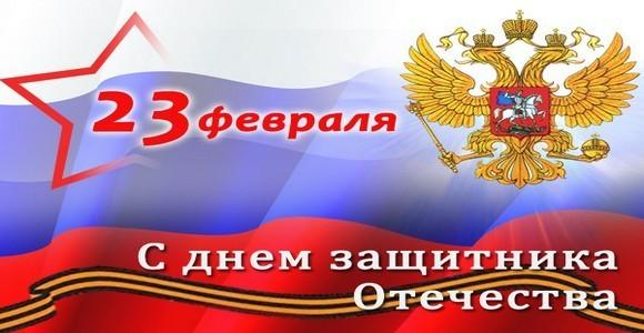 С Днём Защитников Отечества