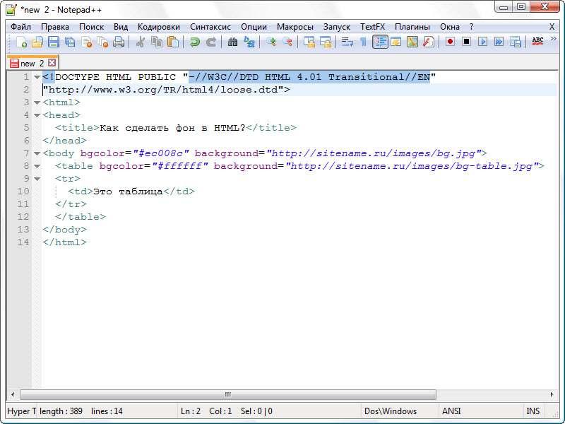 Добавляем фон в HTML