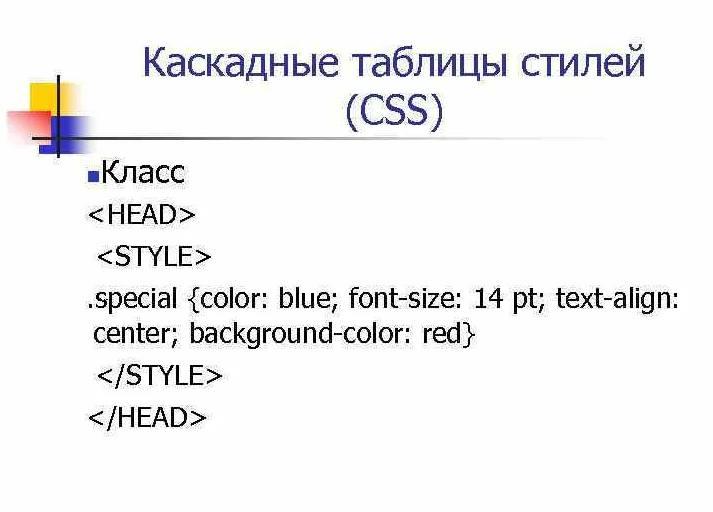 Каскадные таблицы стилей — CSS