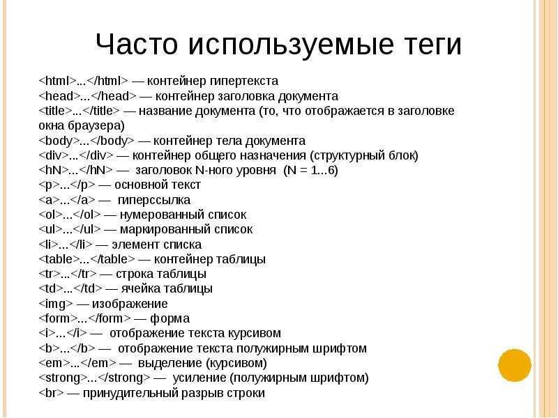 HTML для тех, кто в танке