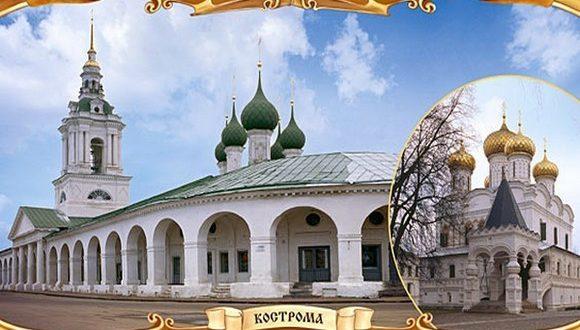 Золотое кольцо России. Кострома