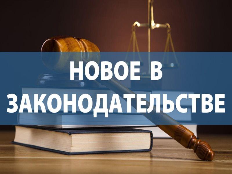 Что изменится в законах в феврале 2021