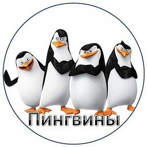 Команда «Пингвины» эмблема