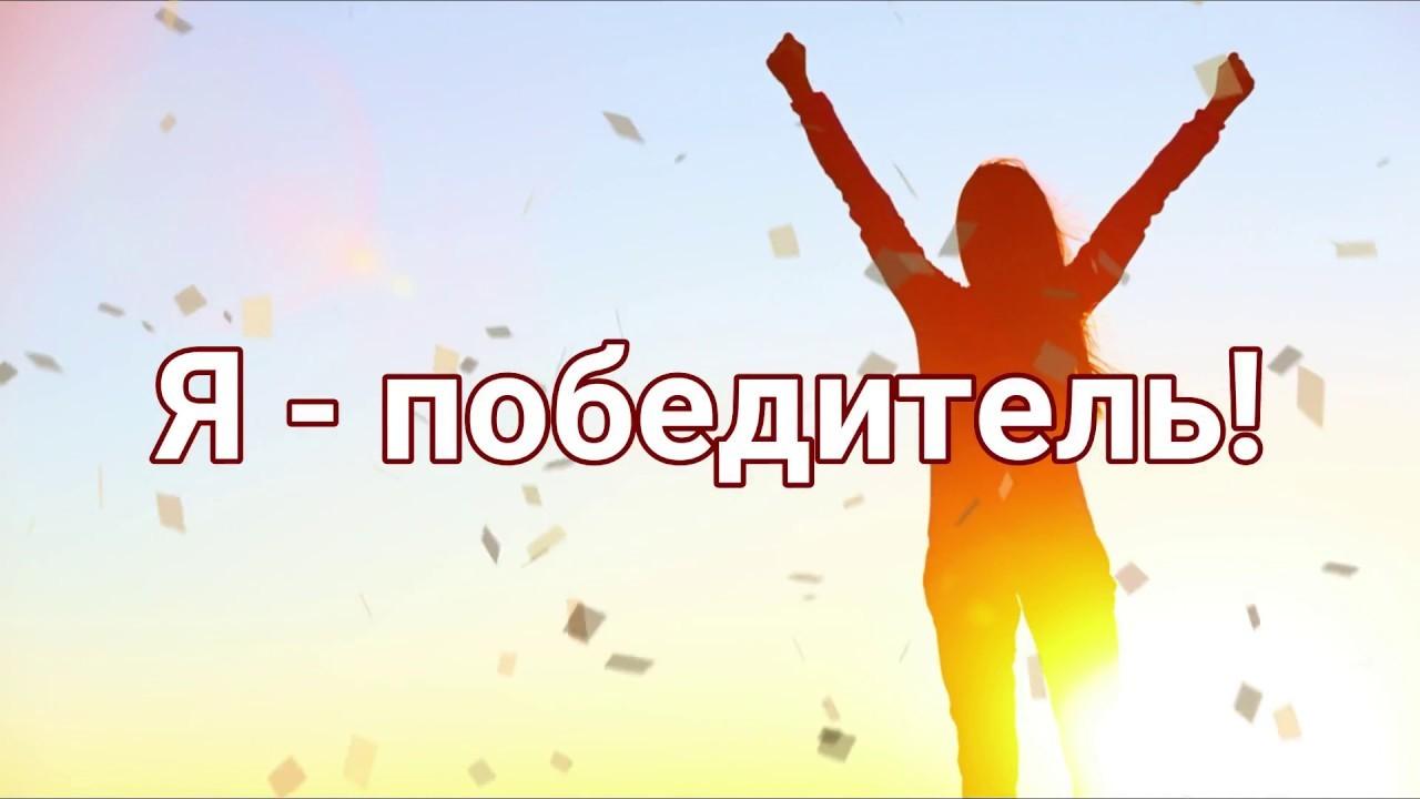 Ты - победитель