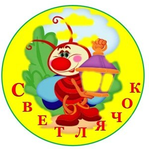 Команда «Светлячки» эмблема