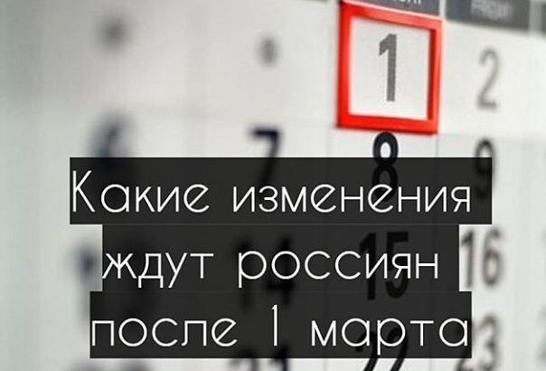 Изменения в законодательстве России с марта