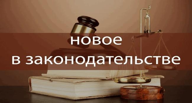 Новые законы 2021 года в России