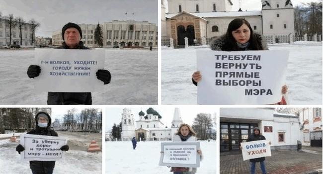 В Ярославле прошли пикеты с требованием отставки мэра