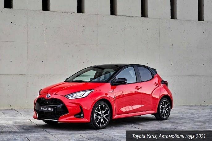 Автомобиль года: Toyota Yaris заслуженный победитель