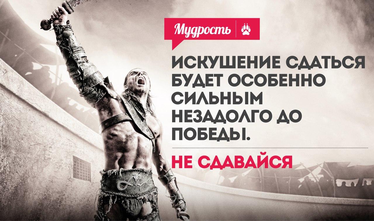 Мотивация на победу